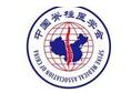 中国脊柱医学会