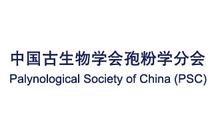 中国古生物学会孢粉学分会