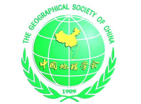 中国地理学会城市地理专业委员会