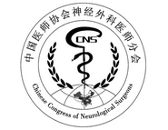 中国医师协会神经外科医师分会