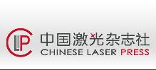 中国激光杂志社