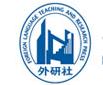 研究专业委员会和外语教学与研究出版社