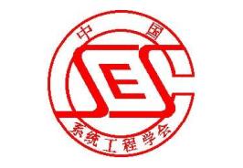 中国系统工程学会金融系统工程专业委员会