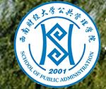 西南财经大学公共管理学院