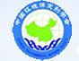 中国环境诱变剂学会毒性测试与替代方法专业委员会