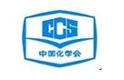 中国化学会应用化学学科委员会