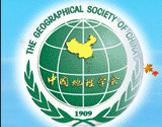 中国地理学会文化地理专业委员会