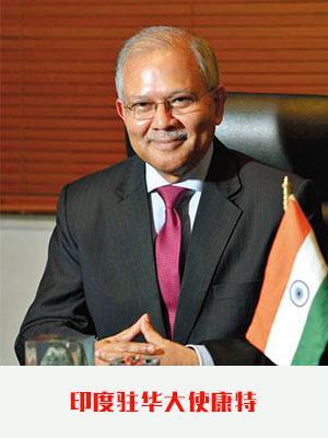 印度大使馆驻华大使康特照片