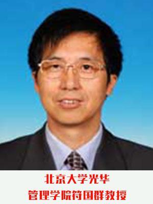 北京大学光华管理学院教授符国群照片