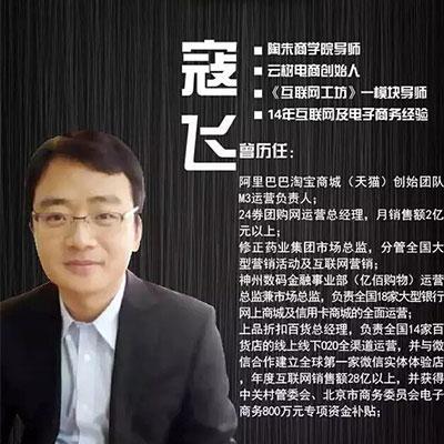 陶朱商学院导师寇飞照片