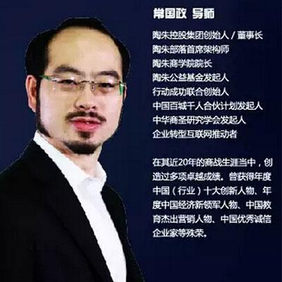 陶朱控股集团创始人常国政照片