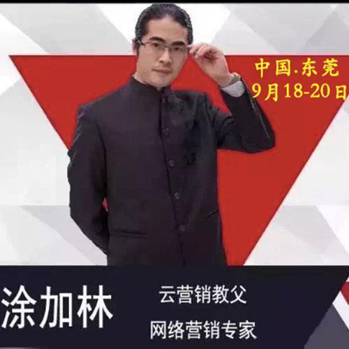 广州市智囊互联网服务股份有限公司董事长涂加林照片