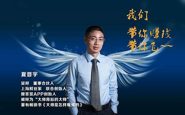 资邦网路董事合伙人答赏APP创始人夏晋宇照片
