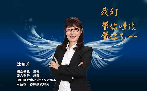 浙江中小企业联合基金联合创始人沈初芳照片