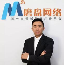 磨盘网络CEO刁伟东照片