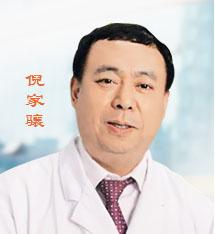 中国疼痛之父主任医师倪家骧照片
