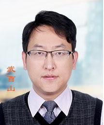 首都医科大学宣武医院疼痛诊疗中心副主任医师武百山照片