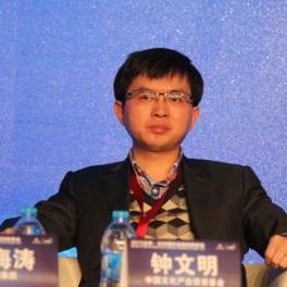 中国文化产业投资基金高级副总裁钟文明照片