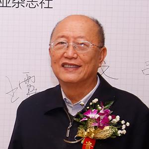 国家机械工业局总工程师蔡惟慈照片