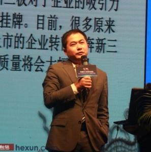申万宏源证券场外市场总部副总经理徐业伟照片