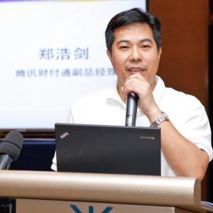 腾讯财富通副总经理郑浩剑照片