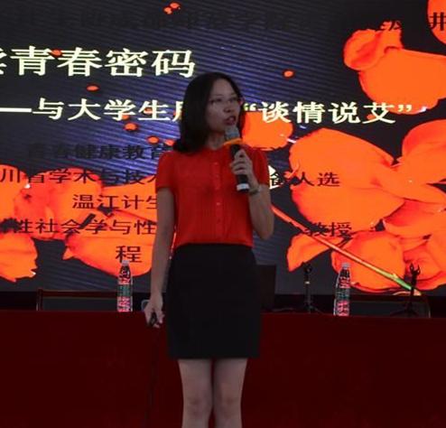 四川省性教育协会秘书长程静照片