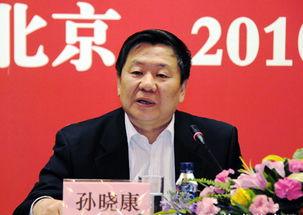 国家标准化管理委员会副主任孙晓康照片
