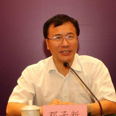 中国科学院院士邓子新照片