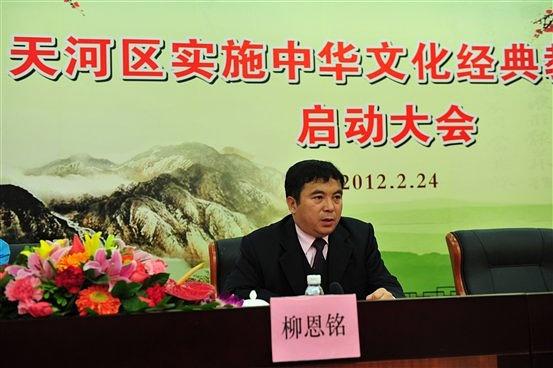 广州天河区教育局局长,博士柳恩铭照片