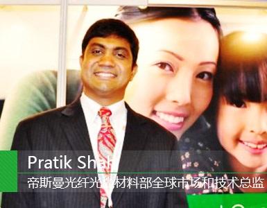 帝斯曼功能材料事业部光纤光缆材料部全球市场和技术总监Pratik Shah