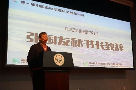 中国地理协会副理事长张国友