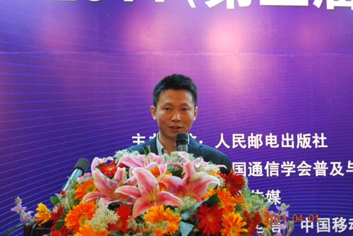 中国移动研究院信息安全所副所长杨光华照片