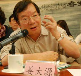 教育部职业技术教育中心研究所所长助理姜大源照片