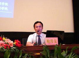 北京师范大学教育管理学院院长鲍传友照片