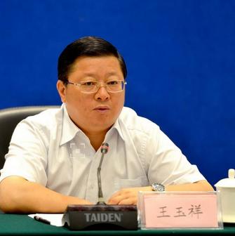 贵州省贵阳市人民政府副市长王玉祥照片