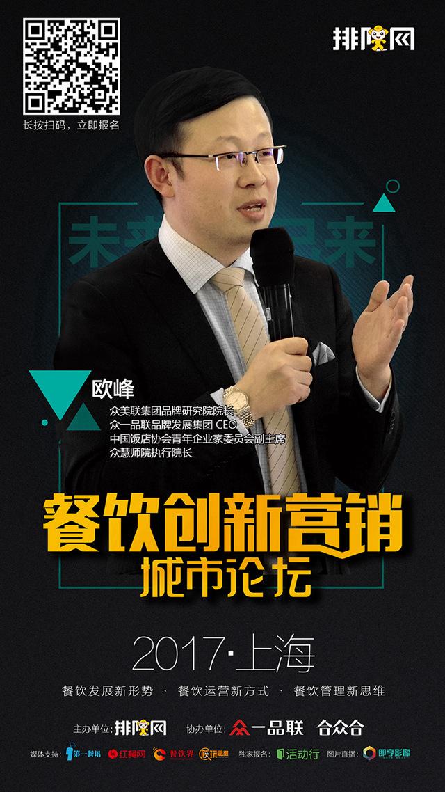 中国饭店协会青年企业家委员会副主席欧峰照片