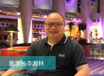 上海琥菘智能科技股份有限公司董事长李源林照片