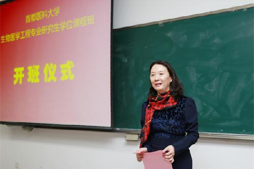 首都医科大学生物医学工程学院院长张旭 照片