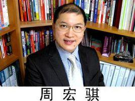 新加坡国立大学商学院兼任教授周宏骐