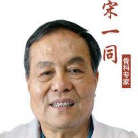 中国骨伤人才研究会会长宋一同照片