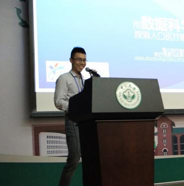 新加坡国立医疗集团数据分析师 尤晓斌