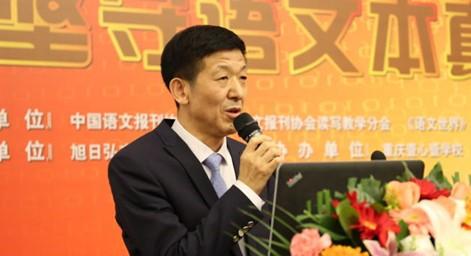 中国语文报刊协会读写教学分会副理事长匡永发
