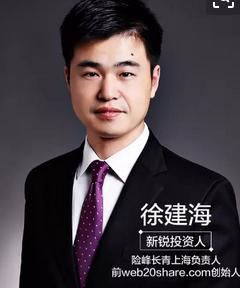 险峰长青上海负责人徐建海照片