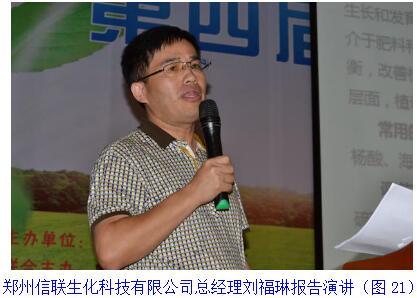 郑州信联生化科技有限公司董事长刘福琳照片