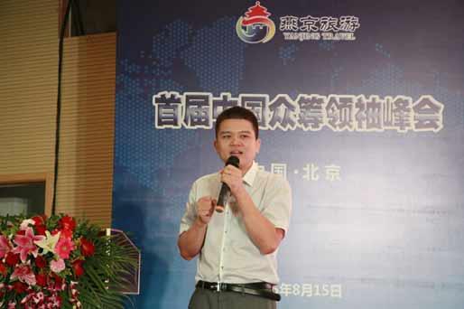 中国EMBA众筹 联盟主席陈东照片