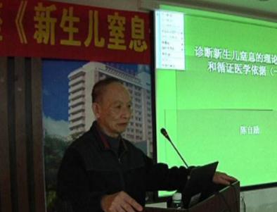 湖北省妇幼保健院新生儿科教授陈自励照片