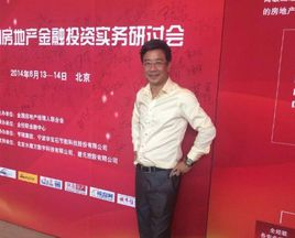 富鼎和股权投资基金总裁王启富照片
