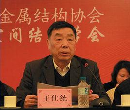 广东省钢结构协会会长王仕统照片