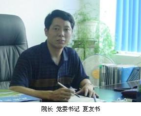 四川省食品发酵工业研究设计院院长夏友书