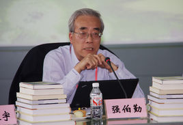 中国科学院院士强伯勤照片